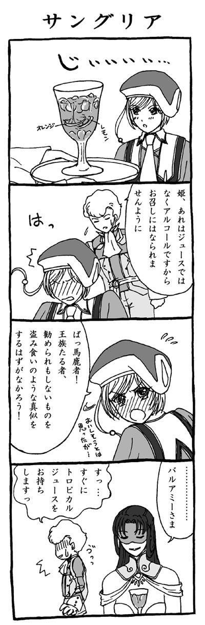 4コマ『サングリア』/原案:龍魔幻・漫画:嶌みのぶ